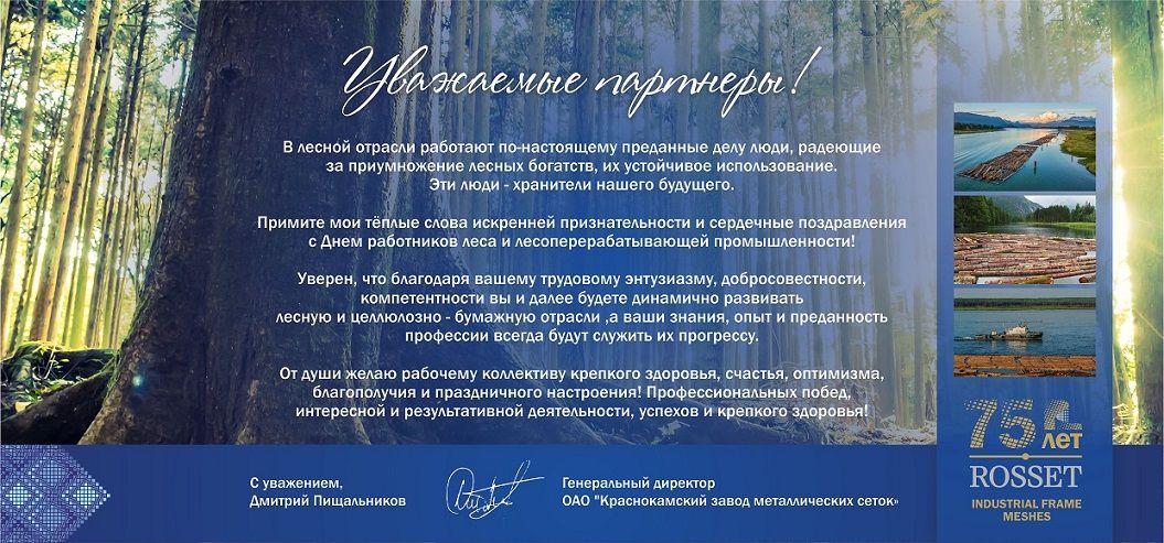 Официальное поздравление с днем лесной промышленности 41